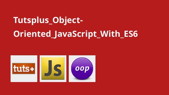 آموزش شی گرایی JavaScript با ES6