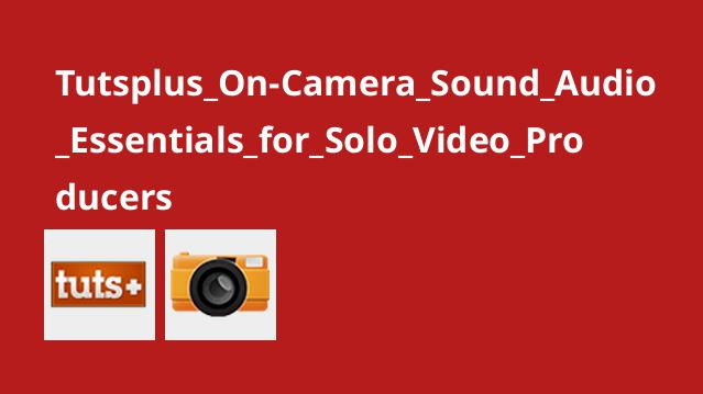 آموزش ضبط صدای فیلم در حین فیلم برداری