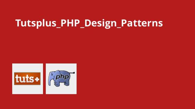 آموزش الگوهای طراحی PHP