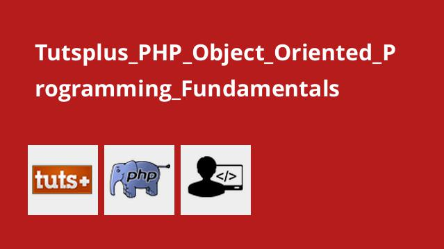 برنامه نویسی شی گرا در پی اچ پی Tutsplus – PHP Object Oriented Programming Fundamentals