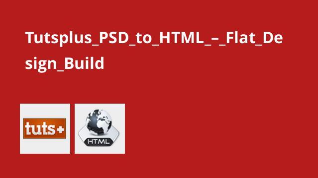 تبدیل  PSD به HTML طراحی صفحات تخت (Flat)