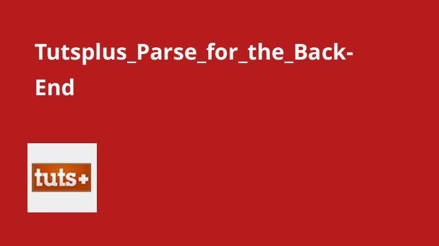 استفاده از Parse برای Back-End