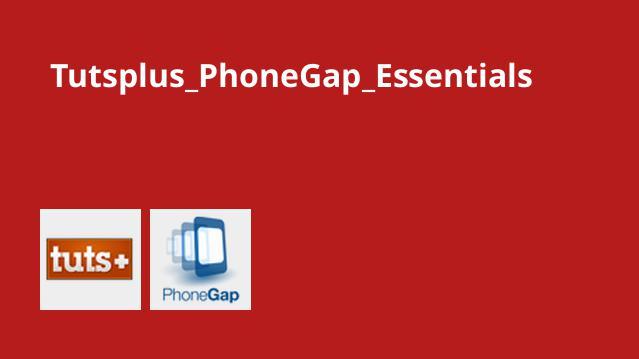 آموزش PhoneGap از Tutsplus