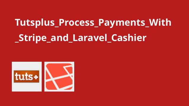 پردازش پرداخت ها با Stripe و Laravel Cashier