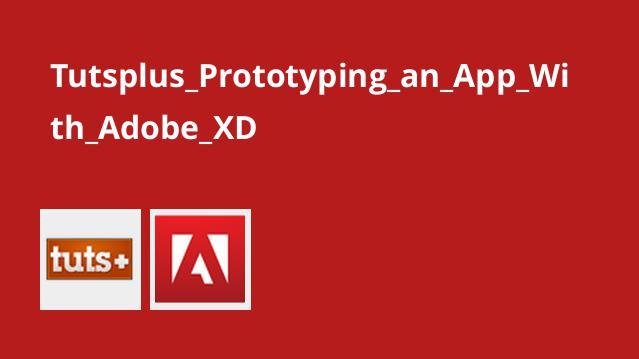 آموزش نمونه سازی اولیه یک برنامه با Adobe XD