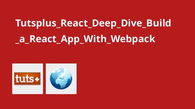 ساخت اپلیکیشن مبتنی بر React  با Webpack