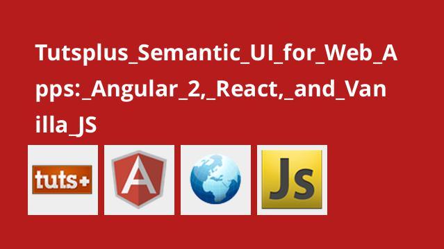 Tutsplus Semantic UI for Web Apps: Angular 2, React, and Vanilla JS