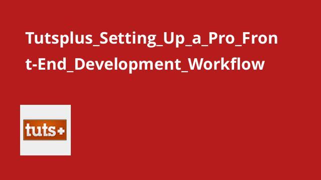 آموزش راه اندازی  گردش کار توسعه Pro Front-End