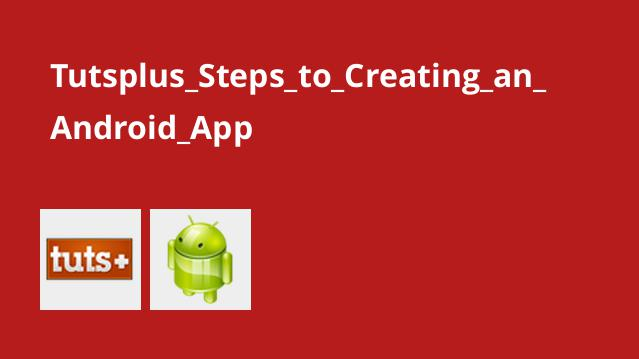Tutsplus Steps to Creating an Android App