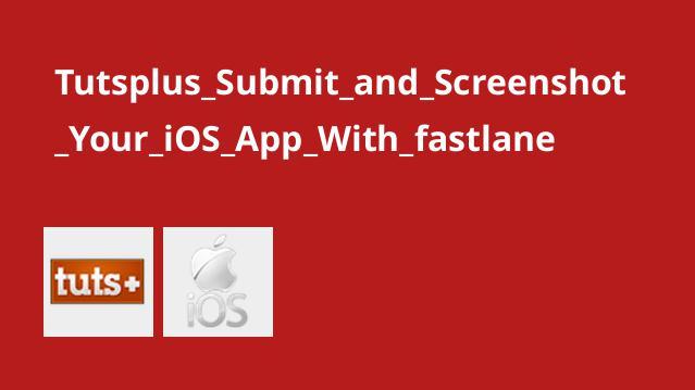 ساخت و انتشار اپلیکیشن iOS با fastlane