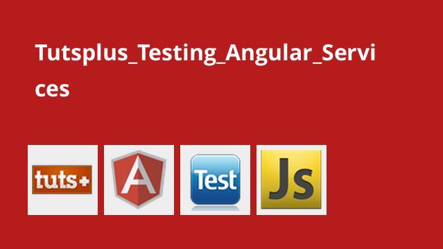 تست سرویس های Angular