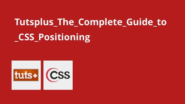 راهنمای کامل تعیین موقعیت در CSS