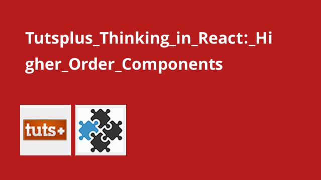 Tutsplus_Thinking_in_React:_Higher_Order_Components