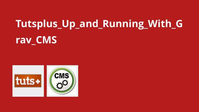 آموزش نصب و اجرا با Grav CMS