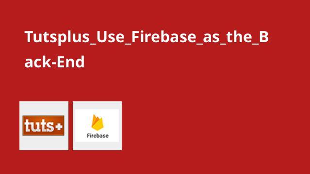استفاده از Firebase به عنوان Back-End