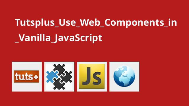 Tutsplus Use Web Components in Vanilla JavaScript