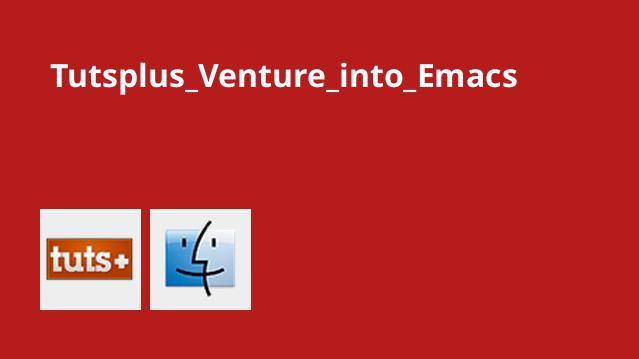 آموزش استفاده از Emacs در گردش کار روزمره