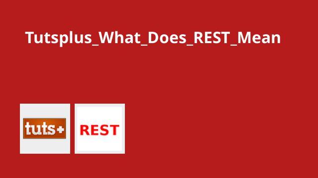 REST یعنی چی؟