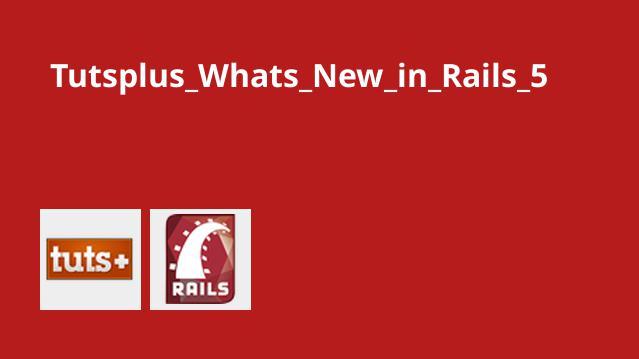 آشنایی با ویژگی های جدید Rails 5