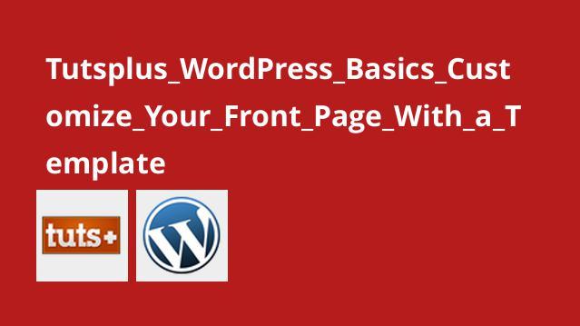 آموزش مبانی WordPress – سفارش سازی صفحه اول با قالب