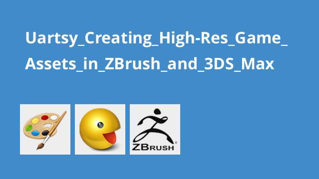 ایجاد ابزار های مورد نیاز بازی با ZBrush و 3DS Max