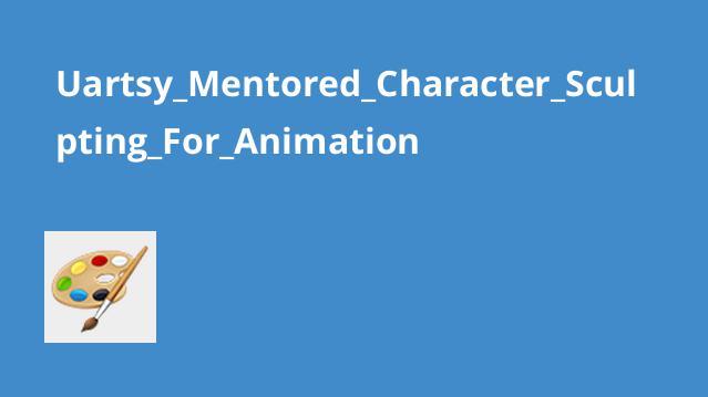 مجسم سازی کاراکتر مربی برای انیمشن