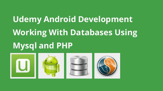 udemy-android-development-working-with-databases-using-mysql-and-php