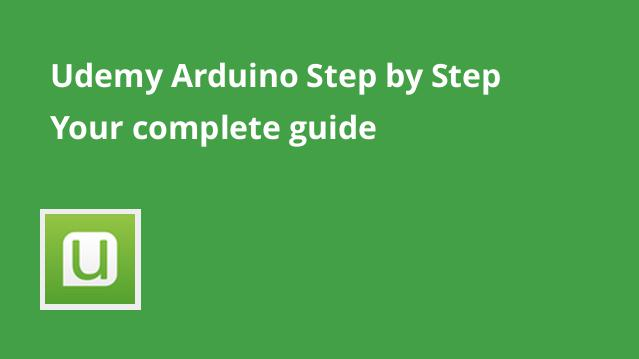 udemy-arduino-step-by-step-your-complete-guide