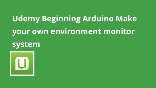 udemy-beginning-arduino-make-your-own-environment-monitor-system