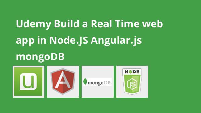ساخت اپلیکیشن real time با node js و angular js و mongodb