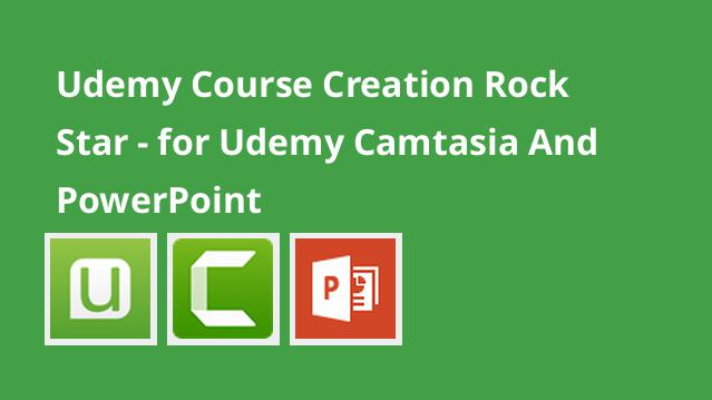 udemy-course-creation-rock-star-for-udemy-camtasia-and-powerpoint