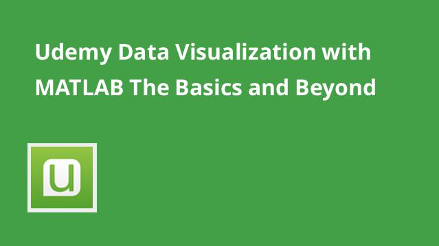 udemy-data-visualization-with-matlab-the-basics-and-beyond