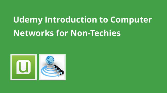 udemy-introduction-to-computer-networks-for-non-techies