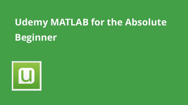 udemy-matlab-for-the-absolute-beginner