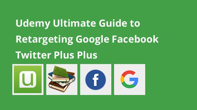 udemy-ultimate-guide-to-retargeting-google-facebook-twitter