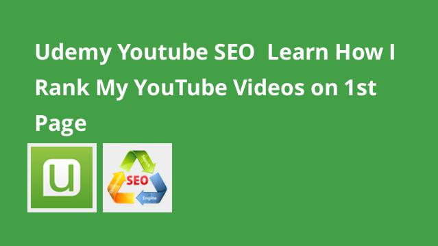 udemy-youtube-seo-learn-how-i-rank-my-youtube-videos-on-1st-page