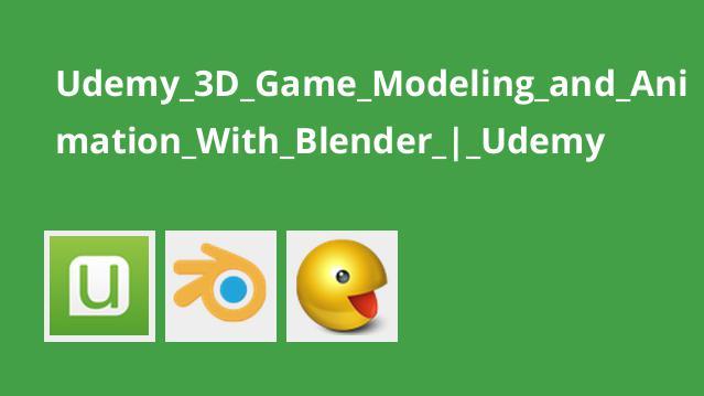 آموزش انیمیشن سازی و مدل سازی بازی 3D باBlender