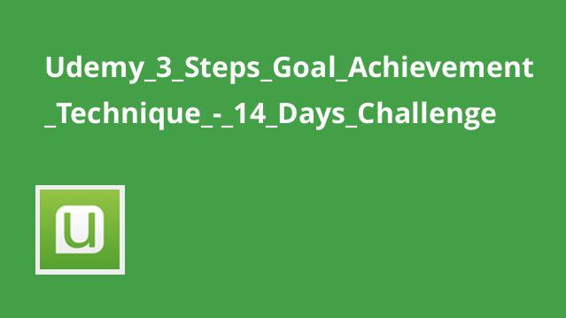 آموزش 3 گام برای رسیدن به هدف – چالش 14 روزه