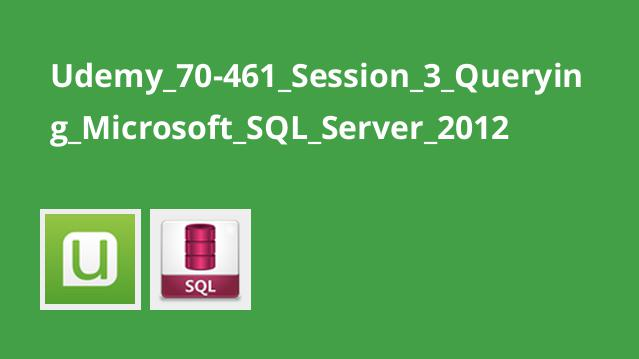 Udemy_70-461_Session_3_Querying_Microsoft_SQL_Server_2012