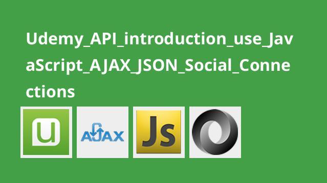 آموزش استفاده ازJavaScript ،AJAX ،JSON برای اتصال بهAPI