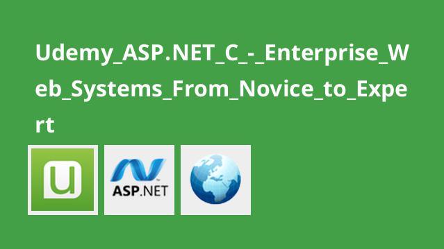 آموزش سیستم های وب سازمانی از مبتدی تا پیشرفته با #ASP.NET C