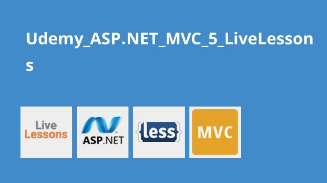 دوره آموزش ASP.NET MVC 5 از  LiveLessons