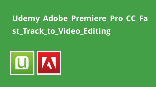 آموزش ویرایش سریع ویدئو با Adobe Premiere Pro CC