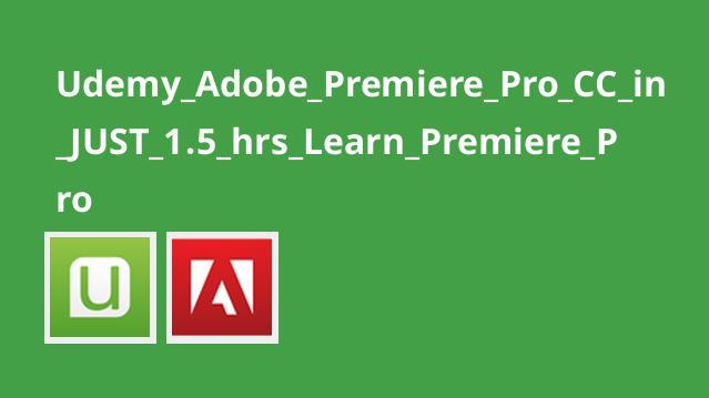 آموزش حرفه ایAdobe Premiere Pro CC در یک ساعت و نیم