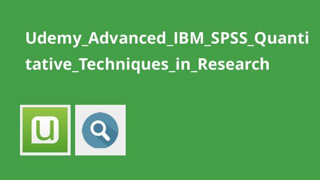 تکنیک های پیشرفته نرم افزار IBM SPSS
