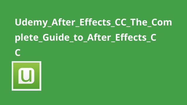 آموزش کامل نرم افزارAfter Effects CC