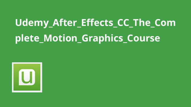آموزش کامل Motion Graphics در After Effects CC
