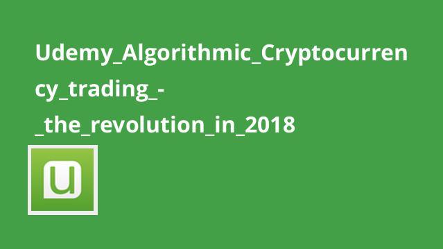 آموزش تجارت الگوریتمی ارز دیجیتال – انقلابی در سال 2018