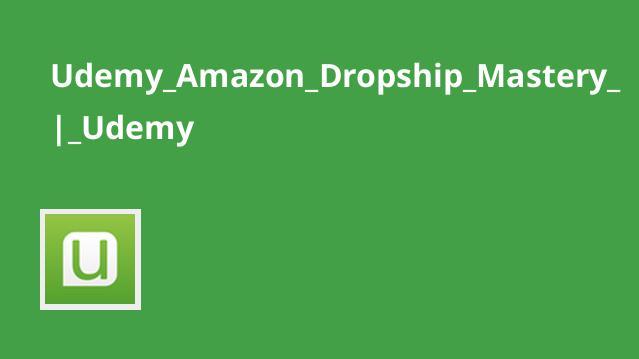 آموزش ایجاد وب سایت Dropshipping در تجارت الکترونیکی