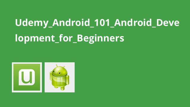 آموزش برنامه نویسی Android برای تازه کاران